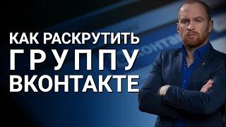 Как раскрутить группу ВКонтакте? Практика без лишней воды, как раскрутить группу ВКонтакте?