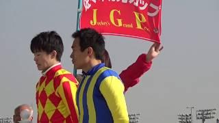 2019/1/29 佐々木竹見カップ出場騎手紹介式