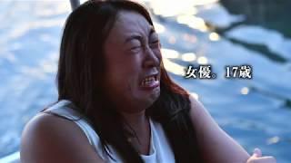 ロバート秋山のクリエイターズ・ファイル 「清純派女優 藤原采」