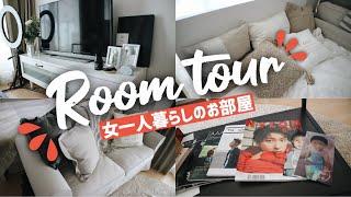 女一人暮らしのRoom tour🏠☀️【ルームツアー】 thumbnail