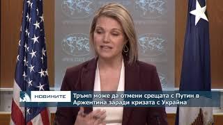 Тръмп може да отмени срещата с Путин в Аржентина заради кризата с Украйна