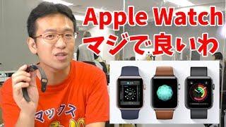 【Apple Watch】買って大正解!1週間使ってわかった「良さ」語ります