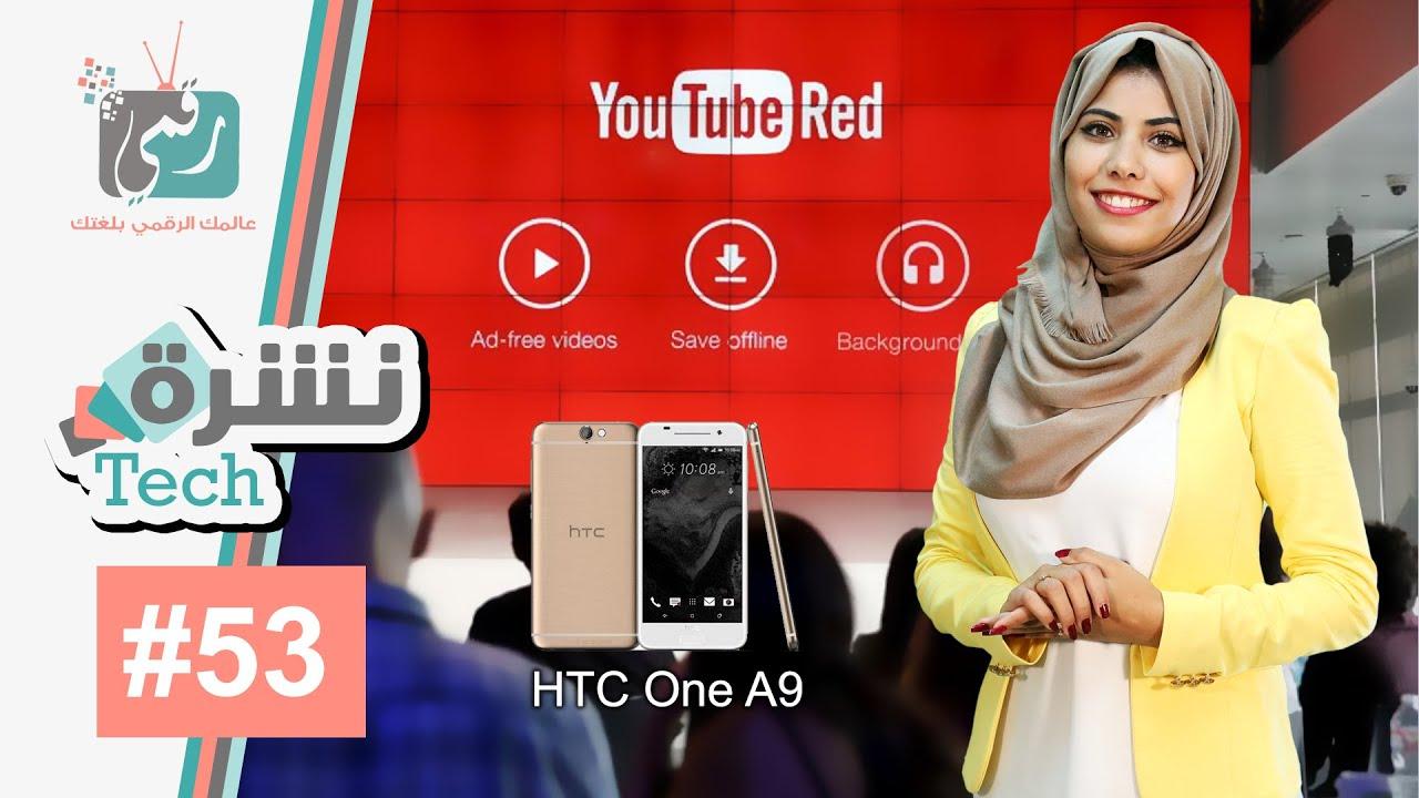 اتش تي سي One A9 | يوتيوب ريد | تطبيق انستغرامي | نشره تك #53