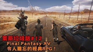 【萊斯垃圾話】Part12 Final Fantasy XV   令人難忘的經典RPG