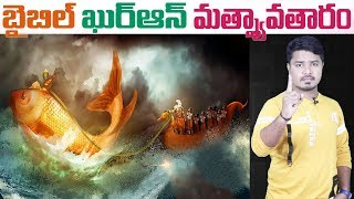 Reason Behind MATSYAVATARAM Explained | Unknown Facts About DASAVATARALU | Vikram Aditya | EP#82