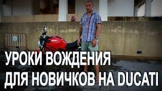 Уроки вождения мотоцикла для новичков на Ducati