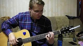 Би 2 ,разбор на гитаре,песня мой рок-н-ролл!)))