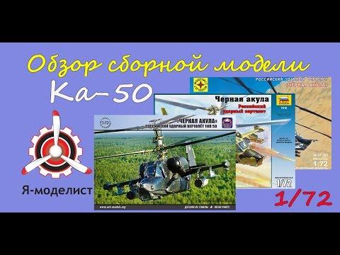 Инструкция По Сборке Ка 50