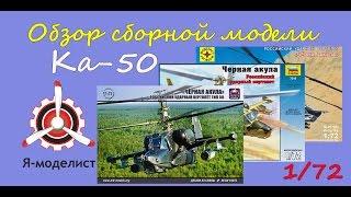 Обзор моделей вертолета Ка-50 разных производителей(Обзор содержимого коробок модели вертолета Ка-50 производителей: