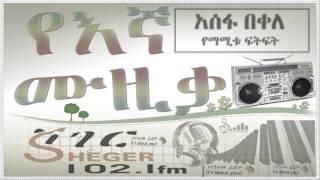 Asefa Bekele-የማሚቱ ፍትፍት-Yemamitu Fitfit