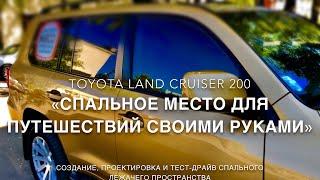 Комфортное спальное место своими руками в Toyota LC 200 (HD)