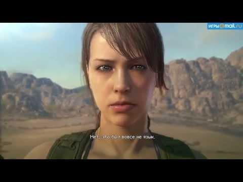 "Metal Gear Solid 5: ""Концовка"" за Молчунью"