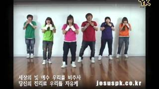 [PK] 비추소서 (주님당신은사랑의빛) Shine, Jesus, Shine -Promise Keepers Worship Dance (praise and worship songs)