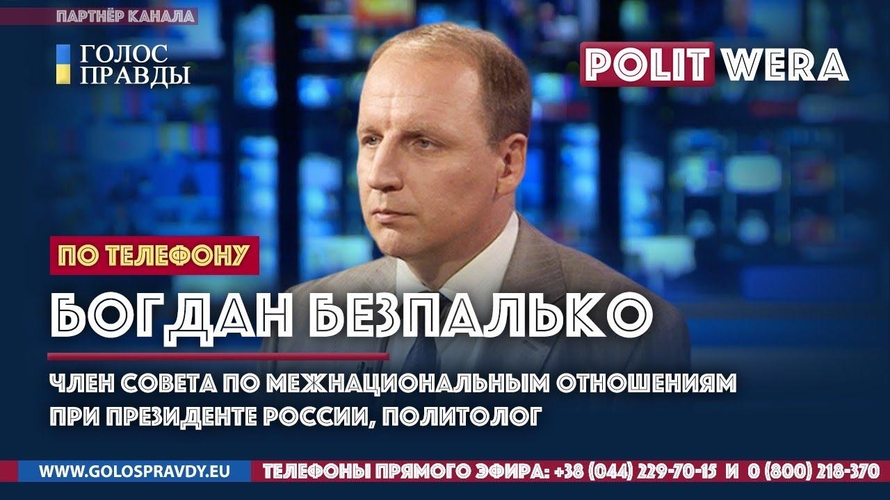 Белоруссия: ничего хорошего, кроме плохого. Богдан Безпалько