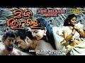 malayalam full movie 2019 new release mizhi thurakku hd
