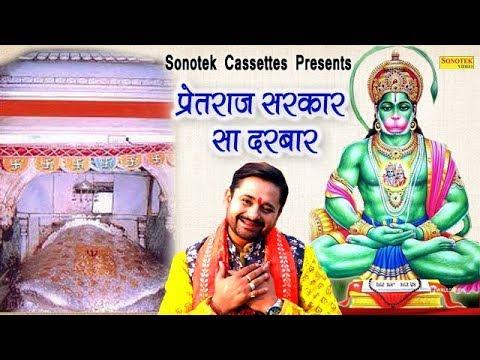 प्रेतराज सरकार सा दरबार   Ramkumar Lakkha   Biggest Hit Hanumanji Bhajan   Sonotek