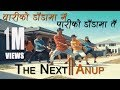 Download Wariko Dadama Ma || The NEXT || Anup Ojha || OFFICIAL MUSIC  2018 MP3 song and Music Video
