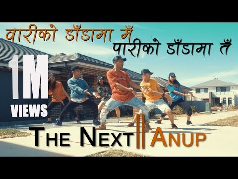 Wariko Dadama Ma || The NEXT || Anup Ojha || OFFICIAL MUSIC video 2018
