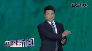 [中国新闻] 华为强烈反对美国商务部仅针对华为的直接产品规则修改 | CCTV中文国际