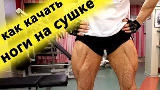 Тренировка для похудения ног. Сушка бедер или тренировка на рельеф