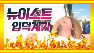 Cover images NUESTㅣ뉴이스트 입덕계기영상