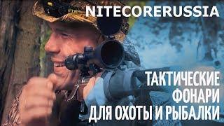 Смотреть Большое хобби с Николаем Валуевым  Nitecore Россия!