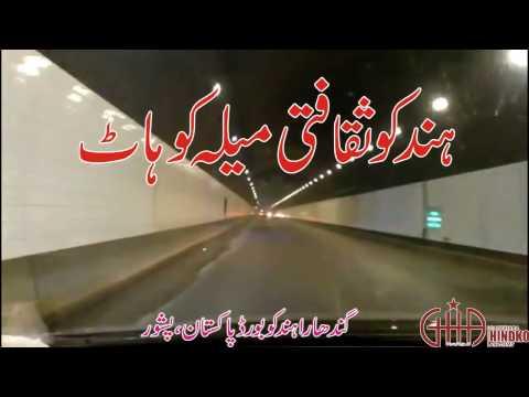 Promo Of Kohat Mela 27 Nov 2016
