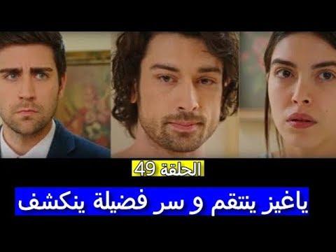 مسلسل قسمة حب مدبلج الحلقة 49 قصة عشق