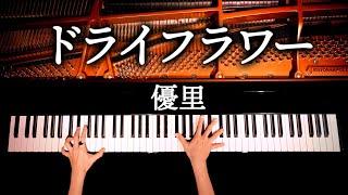ドライフラワー - 優里 - 耳コピピアノカバー - 弾いてみた - CANACANA