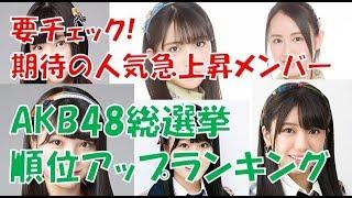 【AKB48選抜総選挙】1年で大幅に順位を上げたメンバーランキング【2018】 AKB48 検索動画 11