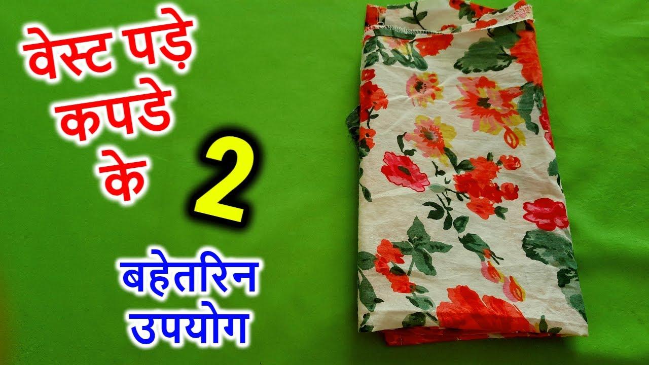 कपड़े के बचे हुए टुकड़ों का हटके इस्तेमाल/Don't Throw Waste Cloth Make Designer handbag and rumal
