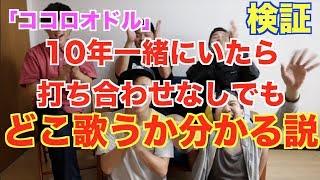 【検証】友達歴10年目!打合せなしで誰がどこ歌うか分かる説!~ココロオドル~ thumbnail