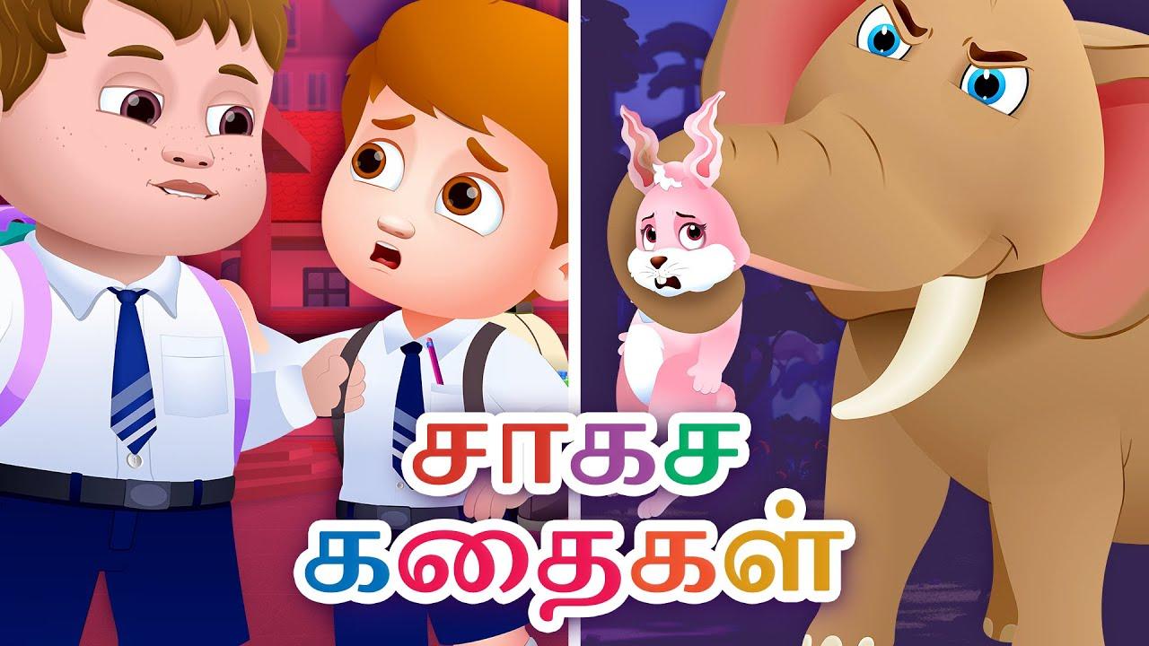 சூச்சூவும் நண்பர்களும் சொல்லும் சாகச கதைகள் (Storytime Adventures) - Official Trailer - ChuChu TV