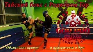 Тайский бокс с Родионом Гор, спаринг партнер Хамид Давлятов.