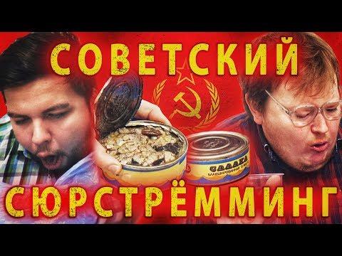 СТАРИННЫЕ КОНСЕРВЫ / СОВЕТСКИЙ СЮРСТРЕММИНГ - Видео онлайн