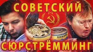 СТАРИННЫЕ КОНСЕРВЫ / СОВЕТСКИЙ СЮРСТРЕММИНГ