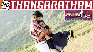 Thangaratham Movie Review | Vettrii and Adithi Krishna | P Balamurugan | Vannathirai | Kalaignar TV
