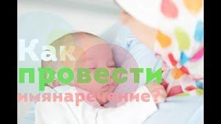 видео Как правильно выбрать имя своему ребенку