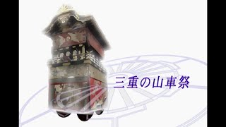 国指定重要無形民俗文化財である「桑名石取祭の祭車行事」(桑名市)、...