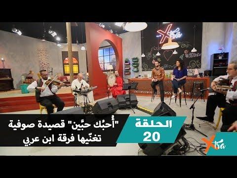 -أُحبُك حبَّين- قصيدة صوفية تغنّيها فرقة ابن عربي  - الحلقة 20 - الجزء 1- بي بي سي إكسترا