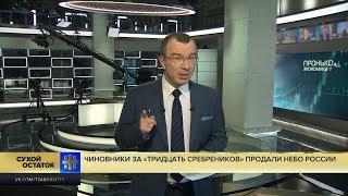 Юрий Пронько: Чиновники за «тридцать сребреников» продали небо России