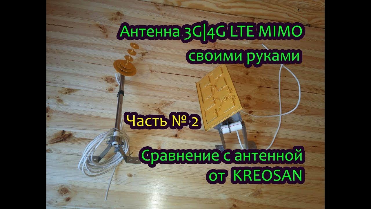 4g mimo антенна своими руками фото 228