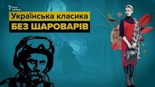 Класика без шароварів  Шевченко в мемах та Леся Українка в коміксах