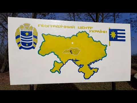 Географическая центральная точка Украины