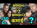 Box Office Report : tiger shroff Baaghi 2 vs Baaghi Collection, tiger shroff makes no.record
