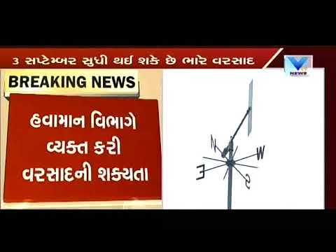 Monsoon 2017: Gujarat to receive heavy rainfall in next 4 days : IMD  Vtv