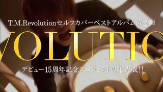 T.M.Revolutionデビュー15周年記念プロダクツのラストを飾る作品、セル...