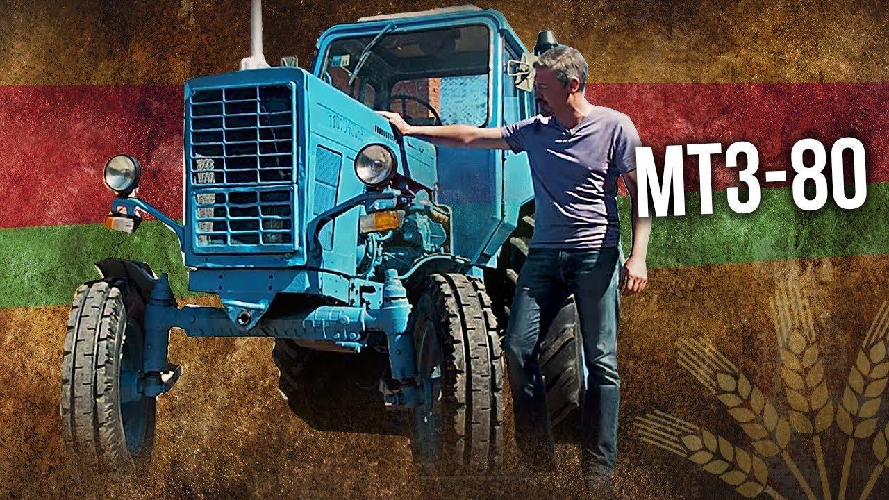 Трактор МТЗ-80 Беларус | Сельхозтехника и Трактора СССР | Советский автопром | Pro Автомобили СССР