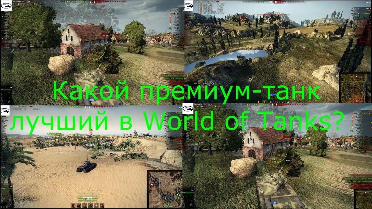 Какой прем танк лучше для фарма серебра (*.*)? Выбор 3 - World Of .