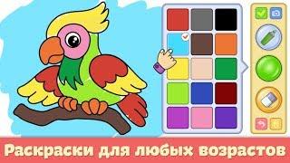 Раскраски для детей от 2 лет до 5   Gameplay